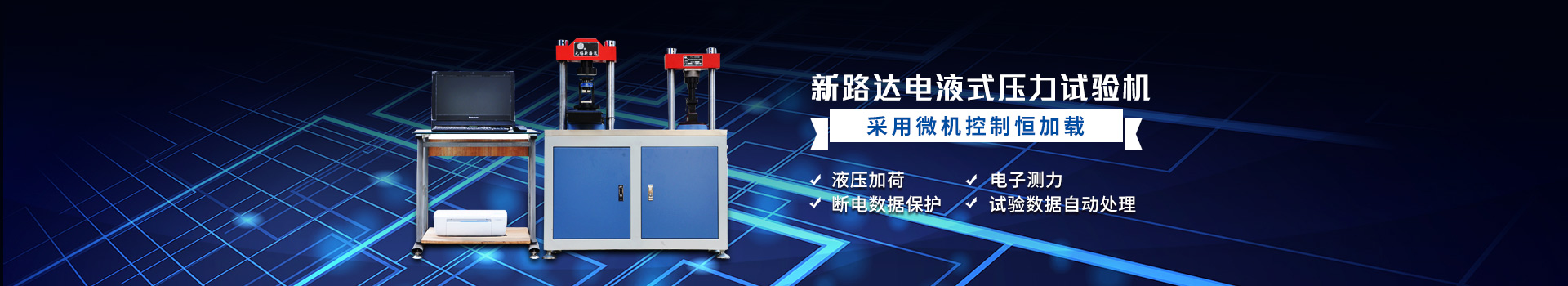 新路达电液式压力试验机,采用微机控制横加载