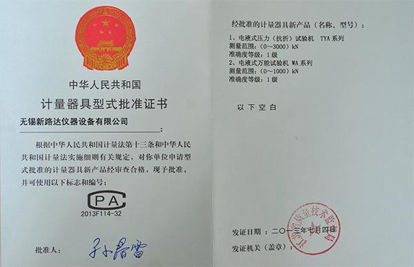 计量器具型式批准证书1