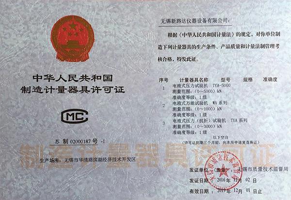 制造计量器具许可证1