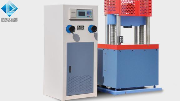 无锡新路达浅谈电子万能试验机与液压万能试验机的区别